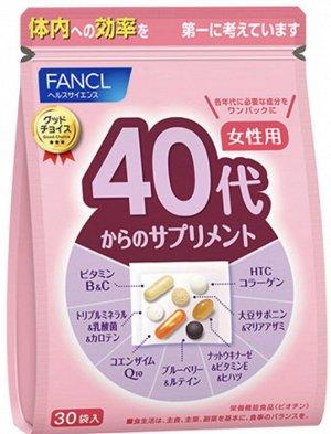 Витамины Fancl для женщин после 40 лет.