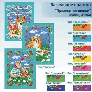Полотенце 45х60, КУПОН, вафельное полотно, 100 % хлопок,  Прелестные щенки (синий)