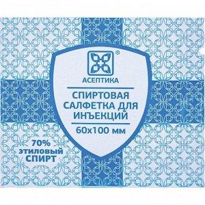 Салфетка спиртовая антисептическая 60*100 мм