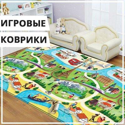 EuroДом - Товары для дома😻Экспресс-доставка — Детские игровые коврики 🌈 — Детям и подросткам