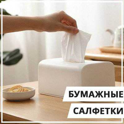 EuroДом - Товары для дома😻Экспресс-доставка — Бумажные салфетки / Платочки — Красота и здоровье