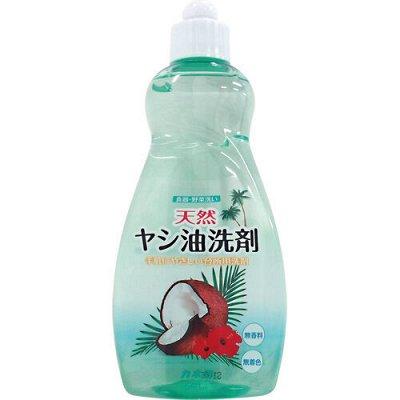 Бытовая химия из Японии и Кореи — Средства для мытья посуды и овощей