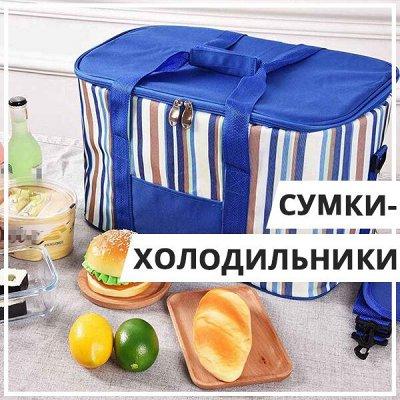 EuroДом⛺️Собираемся на пикник — Cумки-холодильники/Аккумуляторы холода🧰 — Спорт и отдых