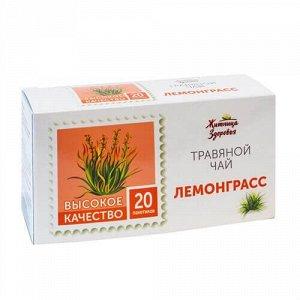 Травяной чай Лемонграсс «Житница здоровья» (20 пакетиков) 30г
