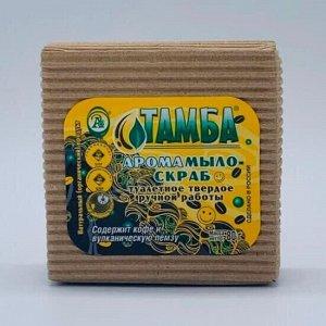 Арома мыло скраб Тамба