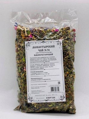 Монастырский чай №31 Императорский 100 г