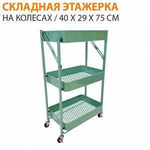 Cкладная этажерка на колесах / 40 x 29 x 75 см
