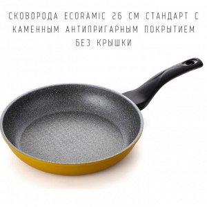Сковорода Ecoramic 26 см СТАНДАРТ с каменным антипригарным покрытием без крышки