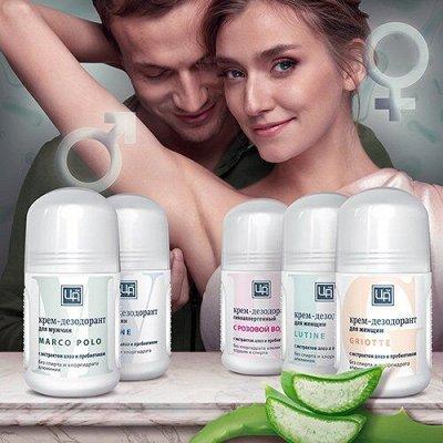 ЦА Крым Безсульфатные шампуни💖+эфирные масла! — Крем-дезодоранты — Красота и здоровье