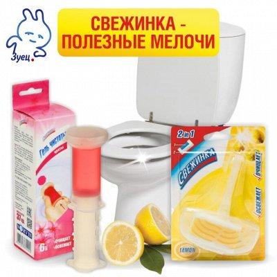 Пополнение ассортимента товаров ежедневного спроса — Свежинка и Дагмар - полезные мелочи для быта — Средства для дезинфекции