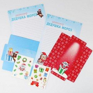 Набор для создания письма Деду Морозу  «Шалунишки», 19 х28 см