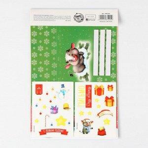 Набор для создания письма Деду Морозу  «Бычок», 19 х28 см