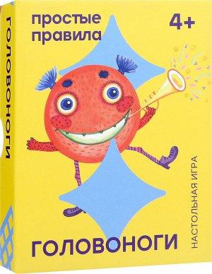 """Головоноги Настольная игра """"Головоноги"""" очень легкая и быстрая. Это одна из немногих игр, в которые дети играют лучше, чем взрослые. За увлекательным и веселым игровым процессом на самом деле стоят уп"""