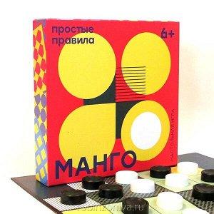 """Манго """"Манго"""" — сверхбыстрая и яркая стратегия для двоих. Как играть? Один игрок получает белые фишки, другой – чёрные. Задача каждого: первым построить выигрышную комбинацию из фишек своего цвета.Д"""
