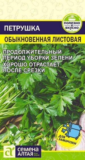 Зелень Петрушка Листовая Обыкновенная/Сем Алт/цп 2 гр