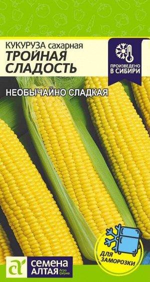 Куруруза Тройная Сладость/Сем Алт/цп 5 гр.
