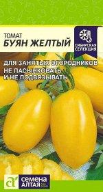 Томат Буян Желтый/Сем Алт/цп 0,05 гр. Сибирская Селекция!