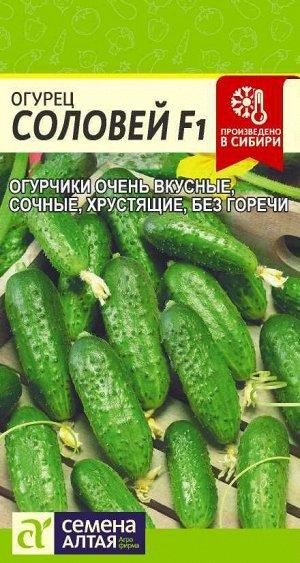 Огурец Соловей F1/Сем Алт/цп 0,3 гр.