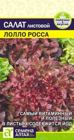 Зелень Салат Лолло Росса/Сем Алт/цп 0,5 гр.