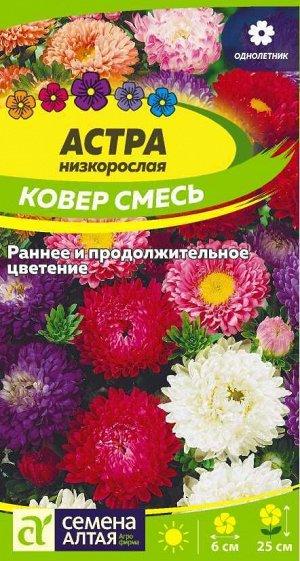 Астра Ковер Смесь низкорослая/Сем Алт/цп 0,2 гр.