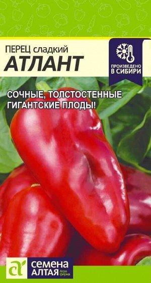 Перец Атлант/Сем Алт/цп 0,1 гр.