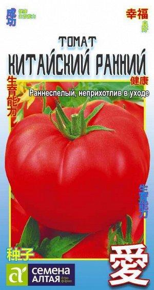 Томат Китайский Ранний/Сем Алт/цп 0,1 гр. КИТАЙСКАЯ СЕРИЯ