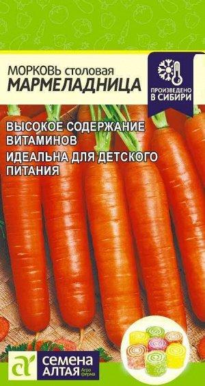 Морковь Мармеладница/Сем Алт/цп 2 гр.