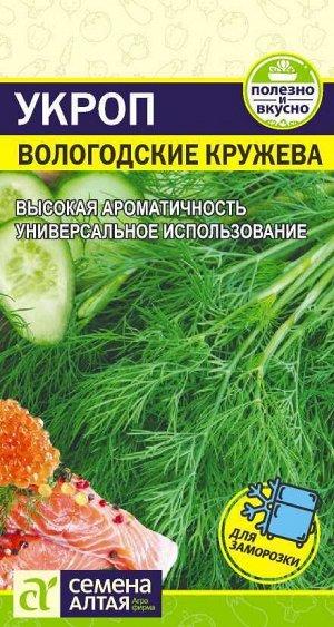 Зелень Укроп Вологодские кружева/Сем Алт/цп 2 гр.