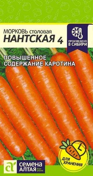 Морковь Нантская 4/Сем Алт/цп 2 гр.