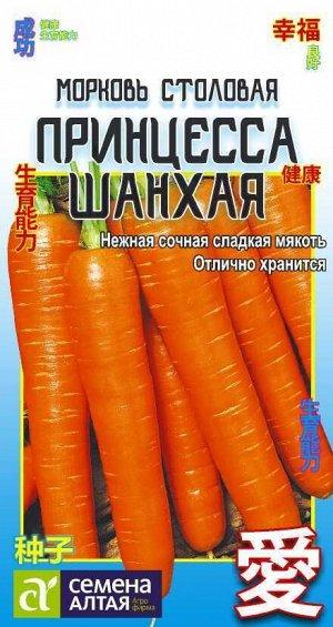 Морковь Принцесса Шанхая/Сем Алт/цп 1 гр. КИТАЙСКАЯ СЕРИЯ
