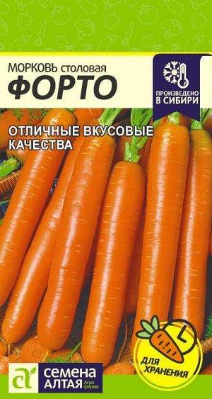 Морковь Форто/Сем Алт/цп 2 гр.