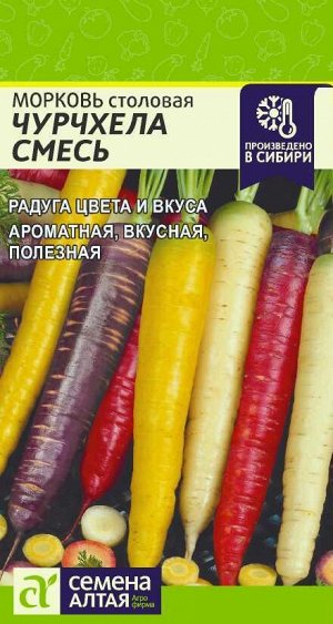 Морковь Чурчхела СмесьСем Алт/цп 0,2 гр. НОВИНКА!