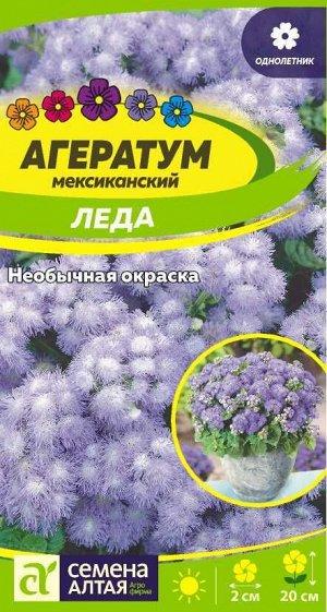 Цветы Агератум Леда/Сем Алт/цп 0,1 гр.