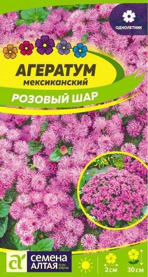 Цветы Агератум Розовый Шар/Сем Алт/цп 0,1 гр.