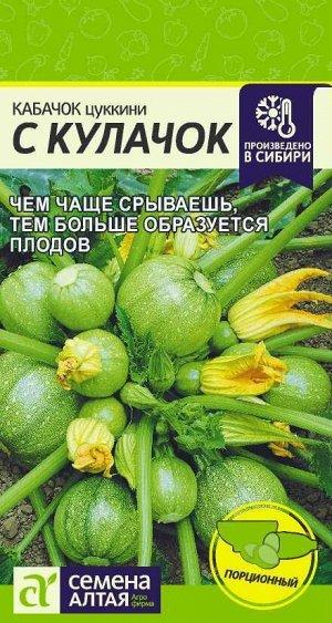 Кабачок С Кулачок/Сем Алт/цп 1 гр.