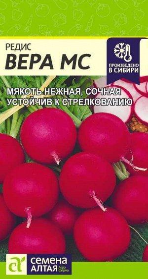 Редис Вера/Сем Алт/цп 2 гр.