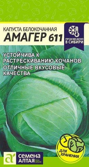 Капуста Амагер 611/Сем Алт/цп 0,3 гр.