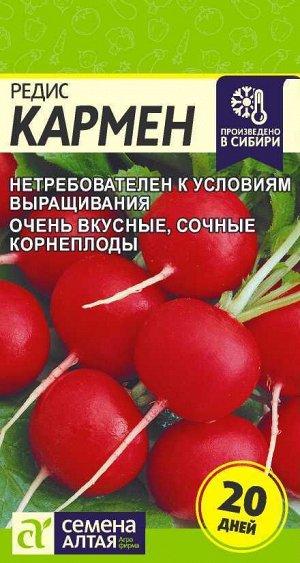 Редис Кармен/Сем Алт/цп 2 гр.
