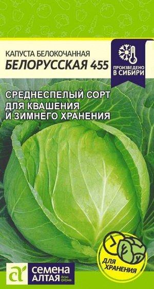 Капуста Белорусская 455/Сем Алт/цп 0,5 гр.