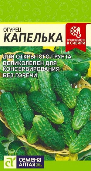 Огурец Капелька/Сем Алт/цп 0,5 гр.