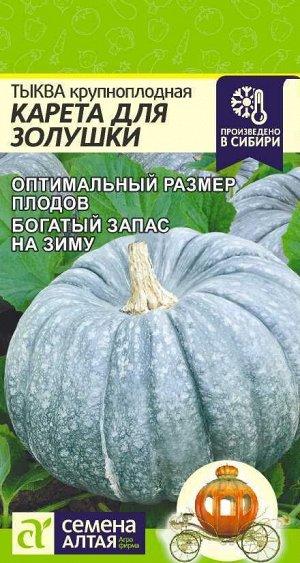 Тыква Карета для Золушки/Сем Алт/цп 2 гр.