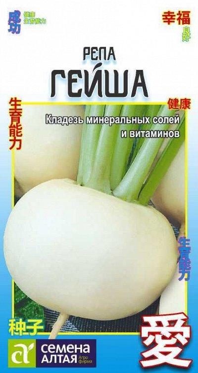 Сидераты вналичии!! — Репа — Семена овощей