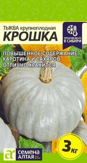 Тыква Крошка/Сем Алт/цп 2 гр.