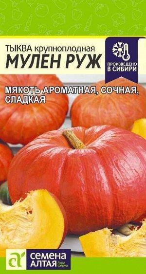 Тыква Мулен Руж/Сем Алт/цп 1 гр.