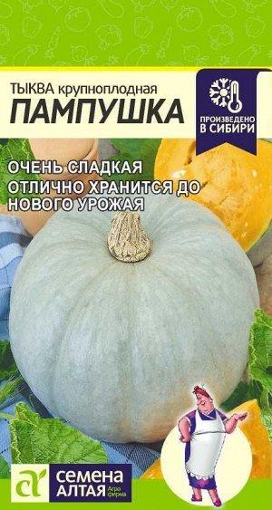 Тыква Пампушка/Сем Алт/цп 2 гр.