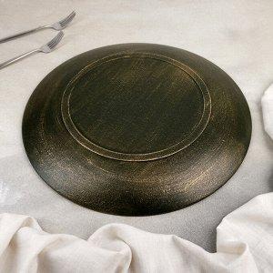 Блюдо для фруктов «Ундина», 40?4 см, цвет бронзовый