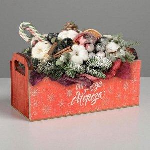 Деревянный ящик с ручками «Подарок», 24.5 ? 5 ? 10 см
