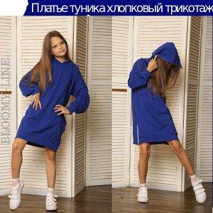 Платье туника  ULTRA BLUE