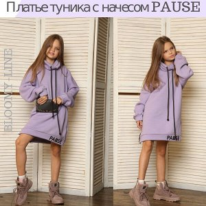 Платье туника с начесом PAUSE лаванда