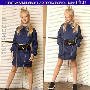 Платье замшевое на хлопковой основе  LILU